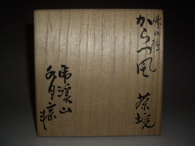 荒川豊蔵 竹の絵  からつ風茶碗(人間国宝)